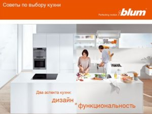 Советы по выбору кухни